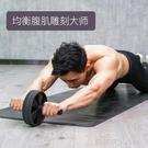 Keep 健腹輪 家用靜音滾輪健身器械腹肌訓練腹肌馬甲線 【優樂美】