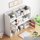 桌面置物桌上書架學生宿舍電腦架桌面小書架置物架多層簡約簡易辦公 快速出貨YJT