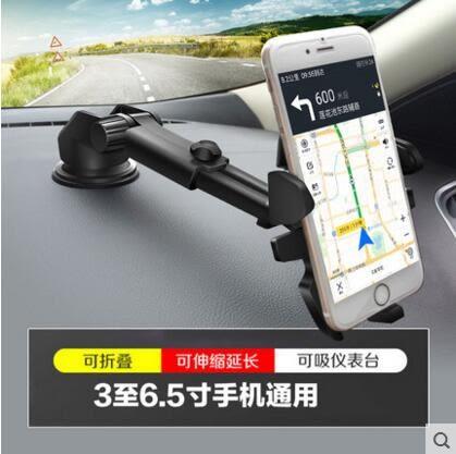 車載手機支架汽車用出風口吸盤式手機座導航儀表台手機通用
