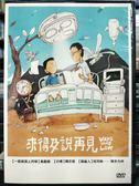 挖寶二手片-P07-436-正版DVD-華語【來得及說再見】-三位台灣導演分別以以三個不同故事
