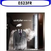 《結帳打9折》LG樂金【E523FR】蒸氣Styler 輕乾洗機電子衣櫥