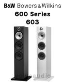 B&W桃園新竹專賣店 英國B&W 603 新600全系列落地喇叭/對 新品上市 名展音響