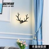 鹿角燈 北歐鹿角壁燈臥室床頭燈現代簡約客廳鹿頭裝飾免接線電視背景牆燈T 多款 快速出貨