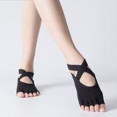 普拉提夏季專業防滑初學者純棉女士五指瑜伽襪硅膠底空中瑜伽襪套 全館8折