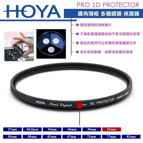 《飛翔無線3C》HOYA PRO 1D PROTECTOR 廣角薄框 多層鍍膜 保護鏡 52mm〔原廠公司貨〕相機鏡頭
