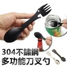 不銹鋼叉勺 五合一勺叉 叉勺 湯匙 叉子 開瓶器 開罐器 露營 野營【RS1263】