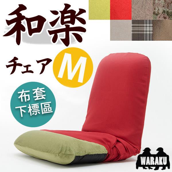 【布套下標區】好收納和室椅椅子A454(M號)(多色可選)【日本和樂の音色】