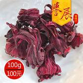 【譽展蜜餞】沖泡洛神花/100g/100元