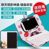 手機鍵盤通用安卓r11s皮套殼榮耀V10藍芽鍵盤 享購