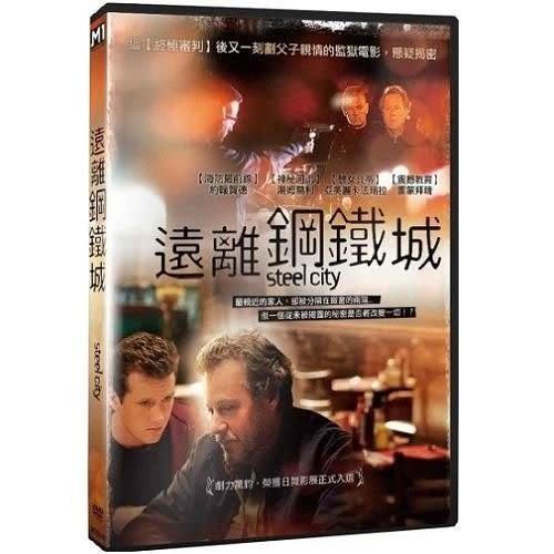 遠離鋼鐵城 DVD(購潮8)