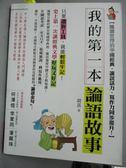 【書寶二手書T1/語言學習_ZHG】我的第一本論語故事-風靡世界的中國經典,讓說話力_胡真