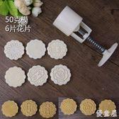 中秋月餅模具手壓式冰皮月餅模家用圓形模具  hh1790『優童屋』