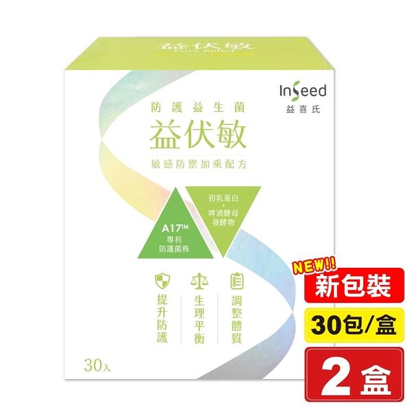 InSeed 益伏敏 益生菌 30包X2盒 蔡英傑教授領導 專品藥局 【2017684】