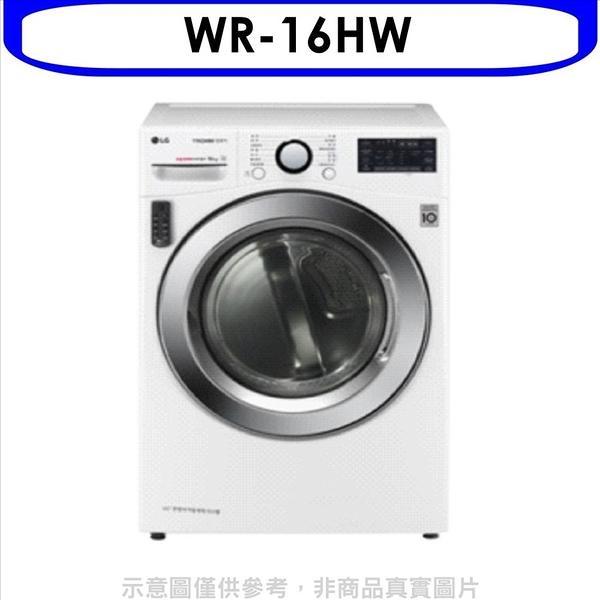 《結帳打9折》LG樂金【WR-16HW】16公斤免曬衣機乾衣機