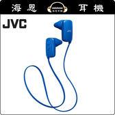 【海恩數位】日本 JVC HA-F250BT 藍芽運動型耳機 採獨特人體工學噴嘴 (藍色)