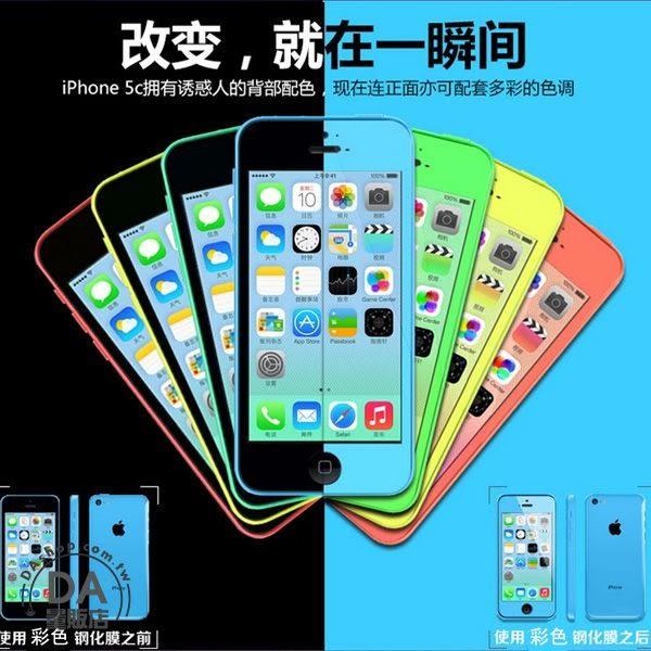 【手配任選3件88折】多彩 0.3mm 9H 強化 鋼化 玻璃 保護貼 iphone5S 5C 黑