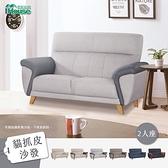 IHouse-朵莉 厚實包覆感高腳 貓抓皮沙發 2人座肉桂棕+可可咖