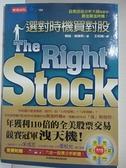 【書寶二手書T2/股票_H1R】選對時機買對股_賴瑞‧威廉斯