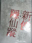 【書寶二手書T8/武俠小說_LGK】新俠隱仙蹤(古道傳奇一)_麒麟閣白石
