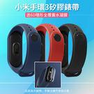 【配同款保護貼】小米手環3 矽膠錶帶 運...