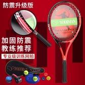 網球拍尤迪曼網球拍初學者單人套裝訓練帶線回彈碳素超輕大學生正品一體 LX 歐亞時尚