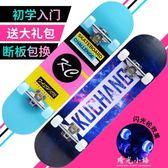 四輪滑板初學者成人兒童男孩女生青少年公路刷街專業4雙翹滑板車QM 晴光小語
