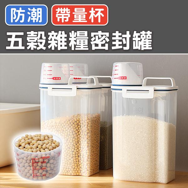 帶刻度密封罐 收納罐 儲存罐 帶量杯 糧儲物罐 米桶 防潮 五榖雜糧防潮密封罐 NC17080586 ㊝加購網