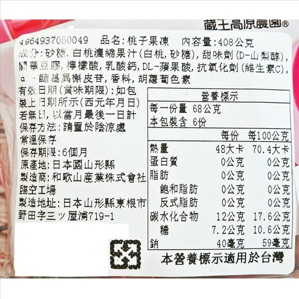 和歌山6入果凍-白桃 408g【4964937050049】(日本果凍)