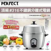 【好市吉居家生活】PERFECT理想 PR-8360 頂級316不銹鋼分離式電鍋 電子鍋 蒸煮鍋 大同電鍋