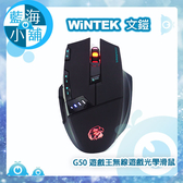 WiNTEK 文鎧 G50 遊戲王無線遊戲光學滑鼠