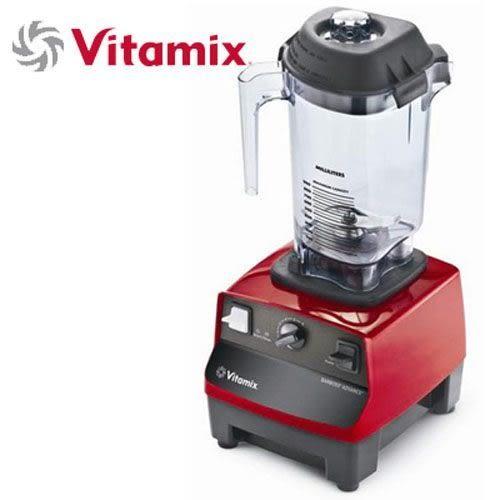 營業用冰沙機Vita-Mix☆ 多段高速冰沙機【10193】--良鎂咖啡吧台原物料商