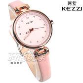 KEZZI珂紫 亮鑽時尚 都會腕錶 粉紅x玫瑰金色 皮革錶帶 女錶 學生錶 KE1967粉