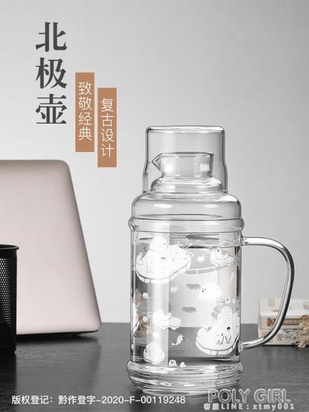北極壺冷水壺復古耐熱玻璃防爆家用倒扣涼開水辦公室耐高溫涼水壺 polygirl
