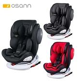 【南紡購物中心】【Osann】Swift 360 isofix汽車安全座椅(3色)