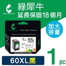 [Greenrhino 綠犀牛]for HP NO.60XL (CC641WA) 黑色高容量環保墨水匣
