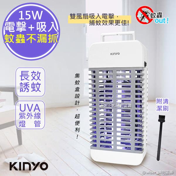 【KINYO】15W電擊式UVA燈管捕蚊器/補蚊燈(KL-9110)誘蚊-吸入-電擊