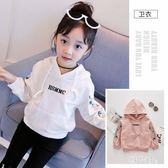 女童衛衣新款中大尺碼中大兒童裝韓版長袖上衣連帽寬鬆潮時髦秋裝外套 js10543『科炫3C』