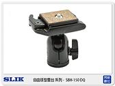 【6期零利率,免運費】SLIK SBH-150 DQ 自由球型 雲台 承重3kg (SBH150DQ,立福公司貨)