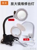 湘奕臺式放大鏡10倍帶LED燈多功能主板維修工作臺高清修表手機維修 歌莉婭