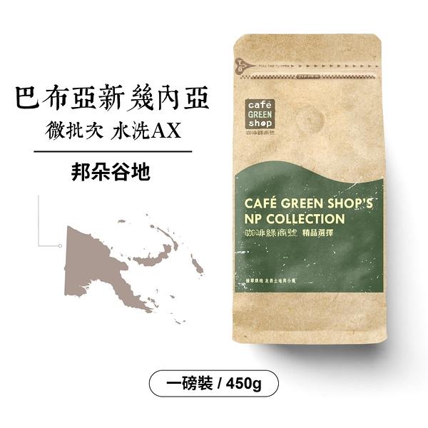 巴布亞新幾內亞邦朵谷地微批次水洗處理咖啡豆AX(一磅)|咖啡綠.產區