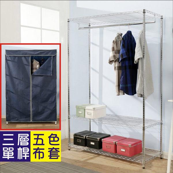 鐵力士架【澄境】(120x45x180) 鐵力士附布套三層單桿衣櫥/層架/鐵架/層架 I-DA-WA013