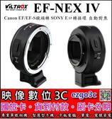 《映像數位》Viltrox 唯卓 EF-NEX IV 鏡頭轉接環【Canon EF/EF-S轉 SONY E】***