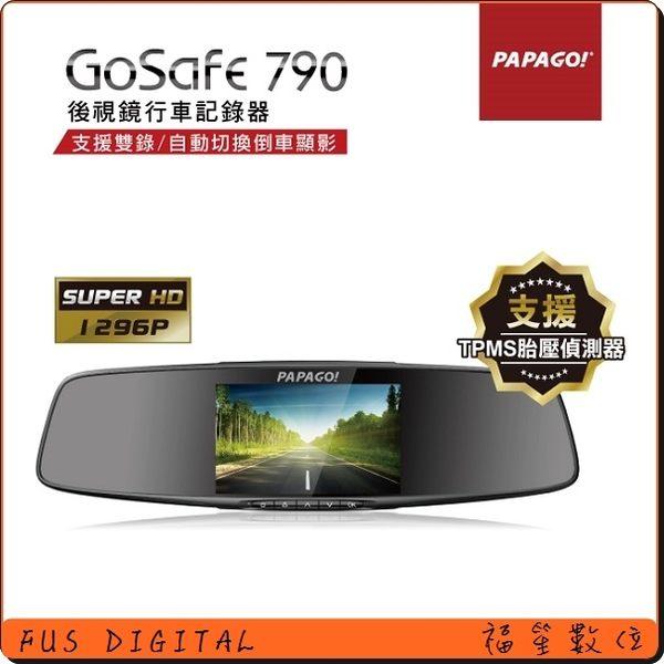 送16GB【福笙】PAPAGO GoSafe 790 後視鏡 行車記錄器 支援雙錄自動切換倒車顯影 2K高畫質 防眩光鏡面