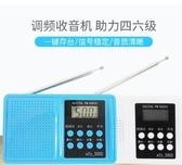 收音機欣飛亞大學生英語四級收音機 聽力考試專用4級六級四六級收音機 雙十二