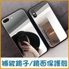 三星手機殼 S10e S10+ S9+ S8+ S10 S9 S8 Note9 創意補妝鏡子?面手機殼 全包邊防摔矽膠保護殼