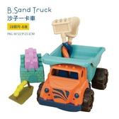 【美國 B.Toys 感統玩具】沙子一卡車 BX1311Z