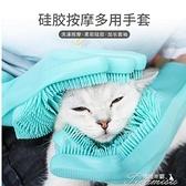 防咬手套-狗狗洗澡洗狗按摩擼貓寵物貓狗洗澡刷子用品洗貓防咬防抓 快速出貨