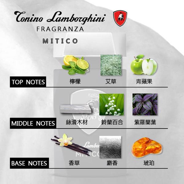 Lamborghini Mitico 神話能量男性淡香水 75ml【Emily 艾美麗】