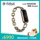 6期零利率 送酒精濕巾x2 Fitbit Luxe 時尚特別款 運動健康智慧手環 GPS 血氧偵測 心律監控 公司貨