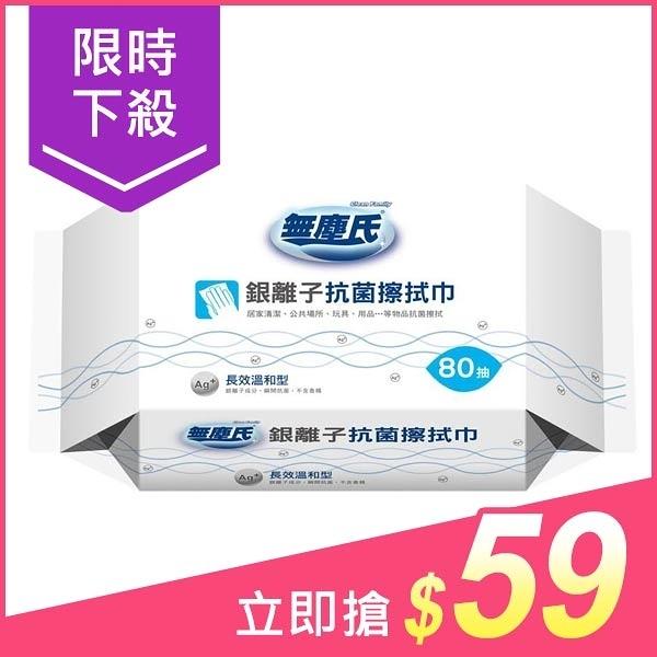 無塵氏 銀離子抗菌擦拭巾(80抽)【小三美日】原價$79